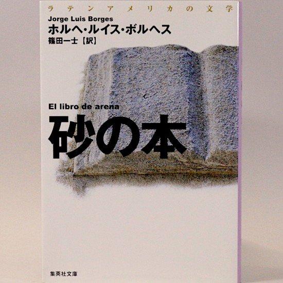 砂の本 (集英社文庫) ホルへ・ルイス・ボルヘス 篠田一士/訳