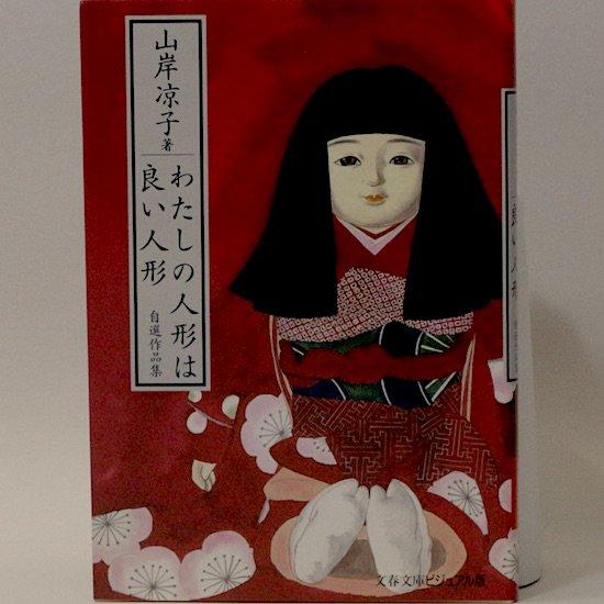 わたしの人形は良い人形 (文春文庫ビジュアル版) 山岸凉子