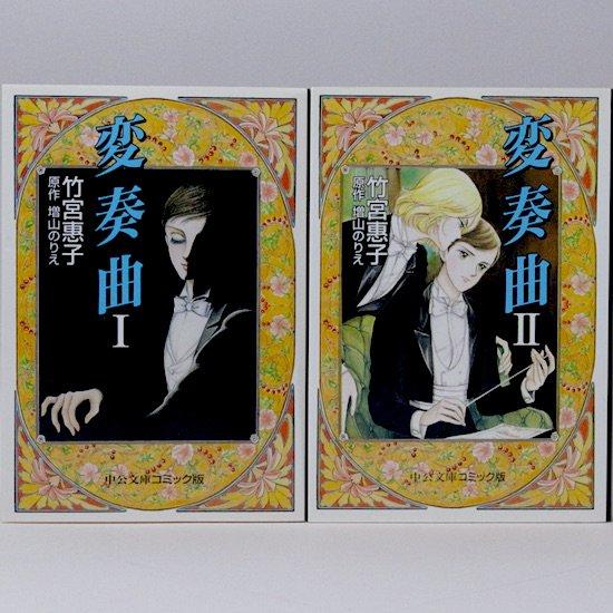 変奏曲(1・2)全2巻セット(中公文庫—コミック版) 竹宮惠子 増山のりえ/原作