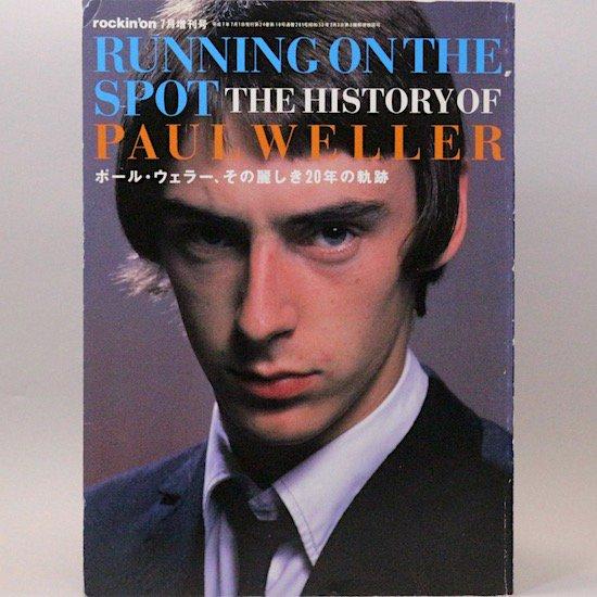 Rockin'on7月増刊号 RUNNING ON THE SPOT THE HISTORY OF PALU WELLER ポール・ウェラー その麗しき20年の軌跡