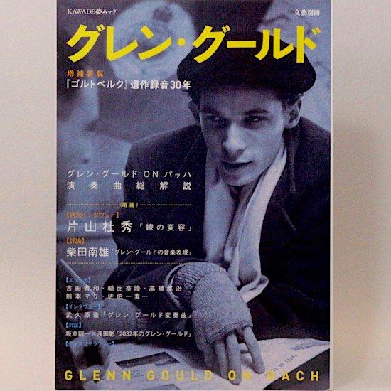 増補新版 グレン・グールド 『ゴルトベルク』遺作録音30年 (KAWADE夢ムック 文藝別冊)