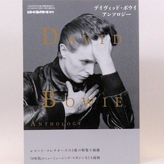 レコード・コレクターズ増刊 デイヴィッド・ボウイ・アンソロジー