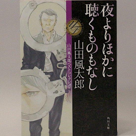 夜よりほかに聴くものもなし—山田風太郎ベストコレクション— (角川文庫) 山田風太郎