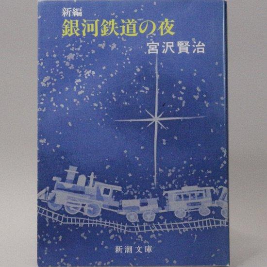 新編 銀河鉄道の夜(新潮文庫) 宮沢賢治