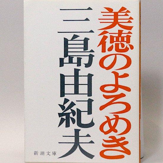 美徳のよろめき(新潮文庫) 三島由紀夫
