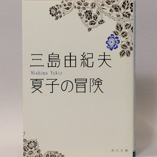 夏子の冒険 (角川文庫) 三島由紀夫