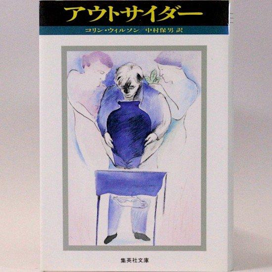 アウトサイダー (集英社文庫) コリン・ウィルソン 中村保男/訳