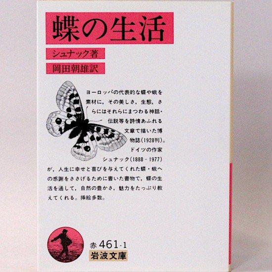蝶の生活(岩波文庫) F. シュナック 岡田朝雄/訳