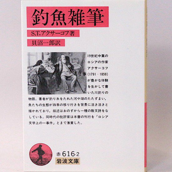 釣魚雑筆(岩波文庫) S.T. アクサーコフ 貝沼一郎/訳
