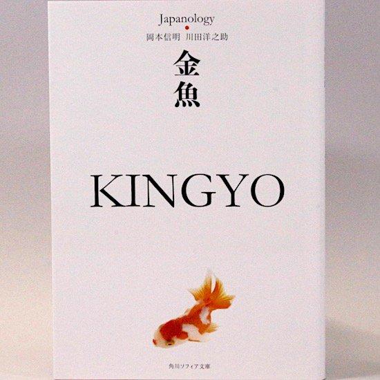 金魚 KINGYO ジャパノロジー・コレクション (角川ソフィア文庫) 岡本信明 川田洋之助