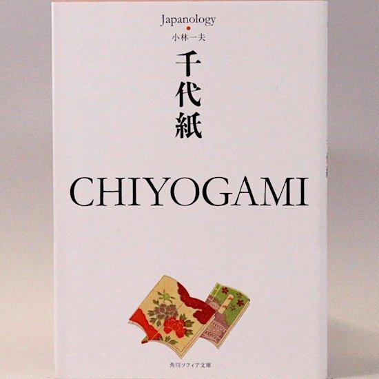 千代紙 CHIYOGAMI ジャパノロジー・コレクション (角川ソフィア文庫) 小林一夫