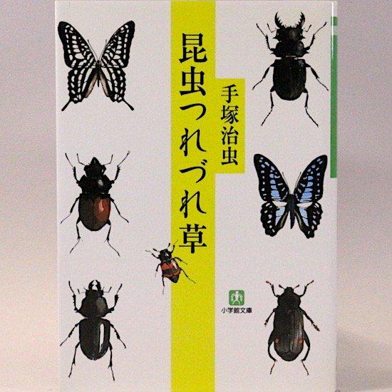 昆虫つれづれ草 (小学館文庫) 手塚治虫