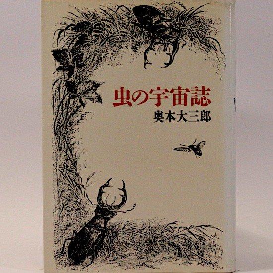 虫の宇宙誌 (集英社文庫) 奥本大三郎