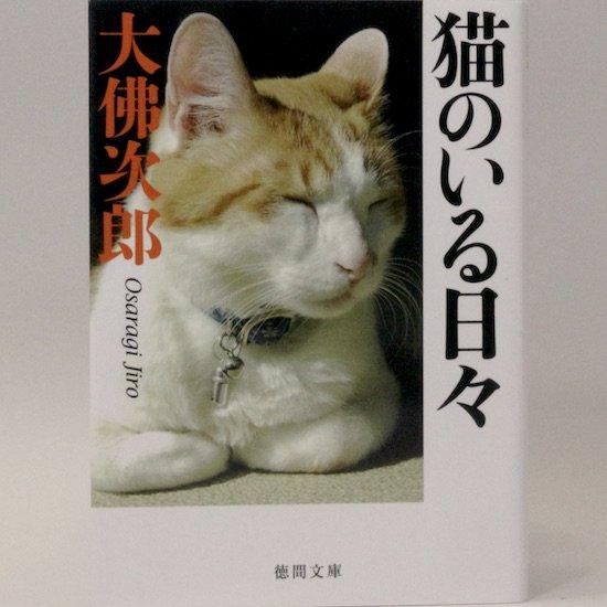 猫のいる日々 (徳間文庫) 大佛次郎