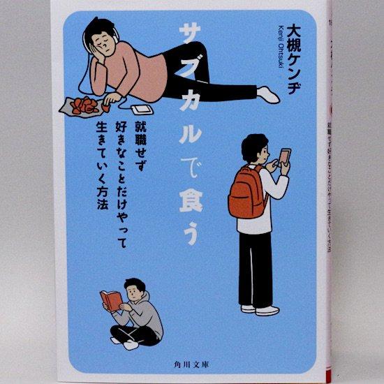 サブカルで食う 就職せず好きなことだけやって生きていく方法  (角川文庫) 大槻ケンヂ