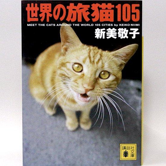 世界の旅猫105 (講談社文庫) 新美敬子