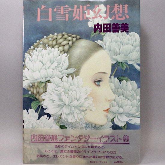 白雪姫幻想 内田善美