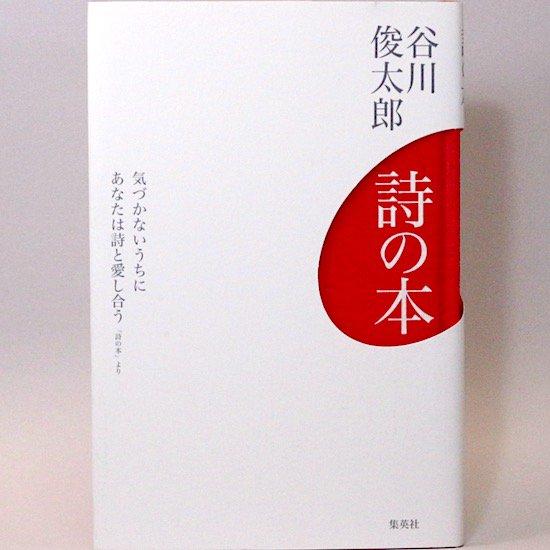 詩の本 谷川俊太郎