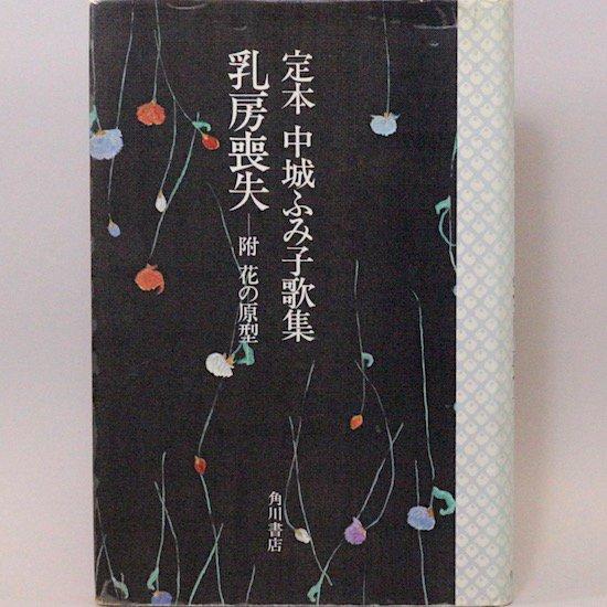 乳房喪失—附・花の原型 定本中城ふみ子歌集