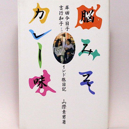 脳みそカレー味  岸田今日子・吉行和子とのインド旅日記 山際素男