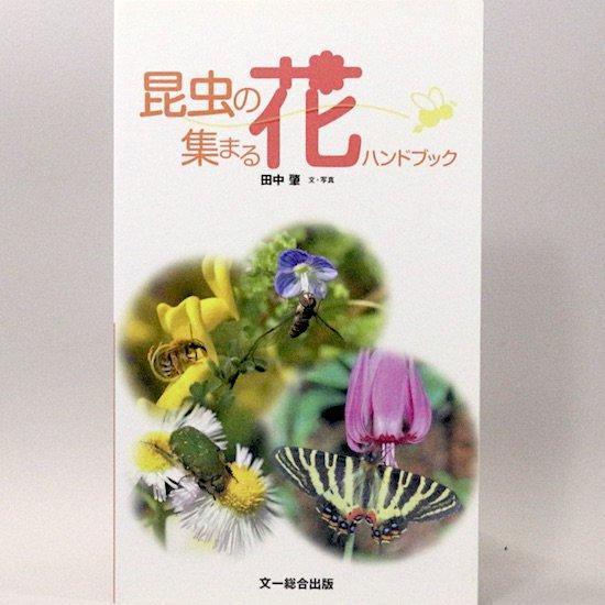 昆虫の集まる花ハンドブック 田中肇