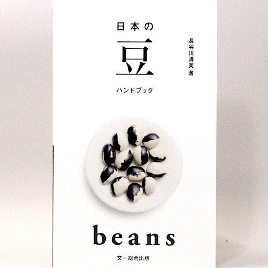 日本の豆ハンドブック 長谷川清美