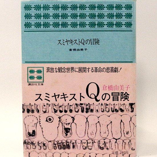 スミヤキストQの冒険 (講談社文庫) 倉橋由美子