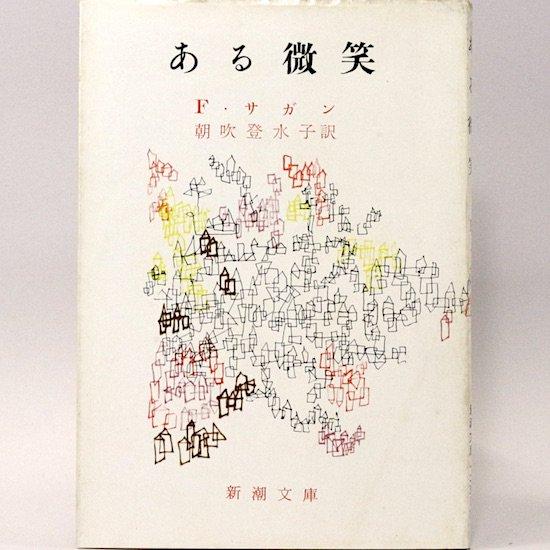 ある微笑(新潮文庫) フランソワーズ・サガン 朝吹登水子/訳