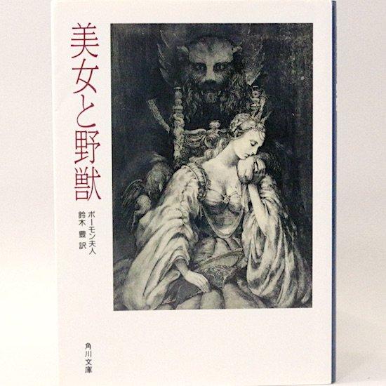 美女と野獣 (角川文庫) ボーモン夫人 鈴木豊/訳
