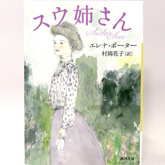 スウ姉さん (河出文庫) エレナ・ポーター 村岡花子/訳