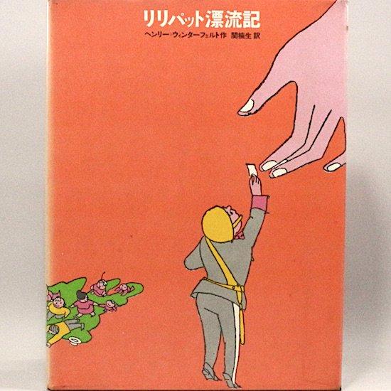 リリパット漂流記 (少年少女新しい世界の文学 3) ヘンリー・ウィンターフェルト 関楠生/訳
