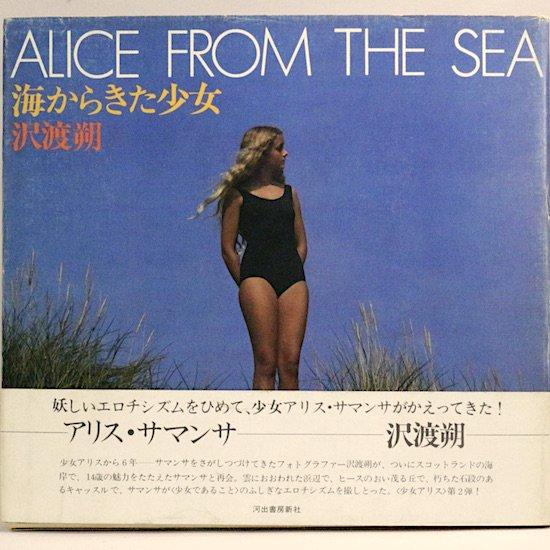 海からきた少女 / Alice from the Sea 沢渡朔