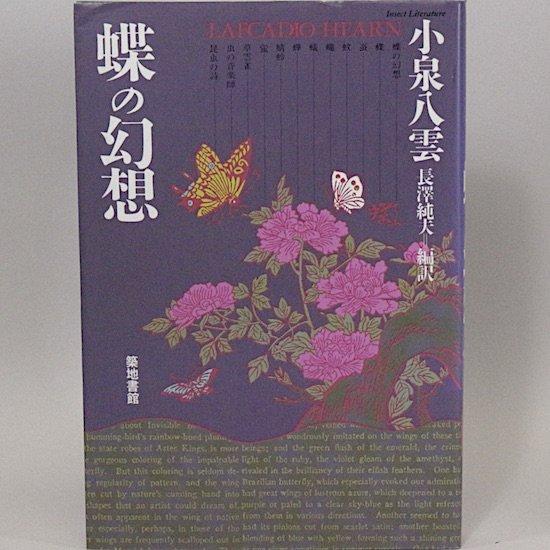 蝶の幻想 小泉八雲(ラフカディオ・ハーン)長沢純夫/編訳