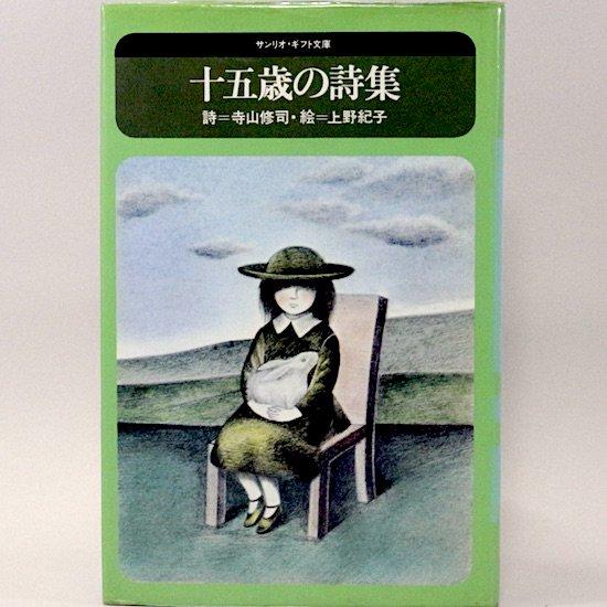 十五歳の詩集 寺山修司/詩 上野紀子/絵 サンリオ・ギフト文庫