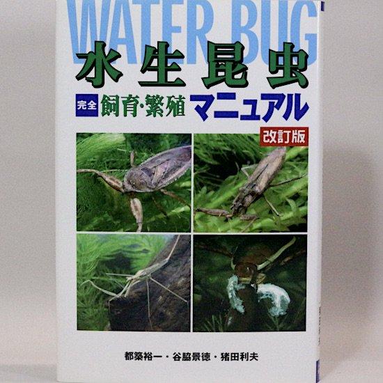 水生昆虫完全飼育・繁殖マニュアル  都築裕一 猪田利夫 谷脇景徳