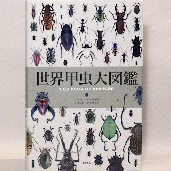 世界甲虫大図鑑  パトリス・ブシャー/編集 丸山宗利/監修
