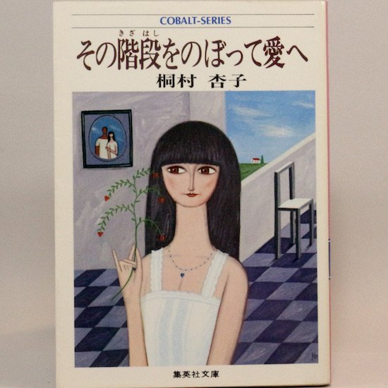 その階段をのぼって愛へ (集英社文庫—コバルトシリーズ) 桐村杏子