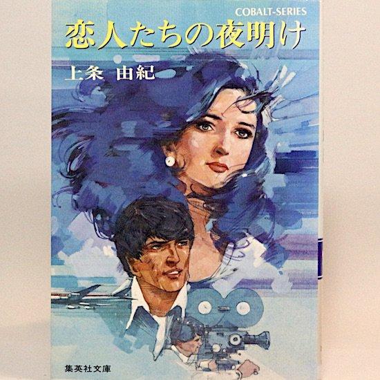 恋人たちの夜明け (集英社文庫—コバルトシリーズ) 上条由紀
