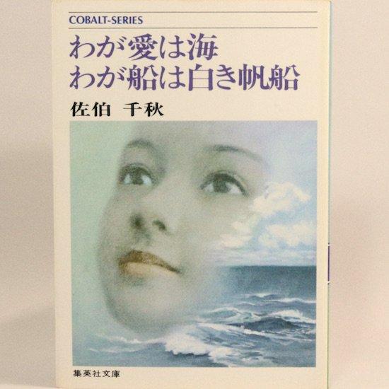 わが愛は海わが船は白き帆船 (集英社文庫—コバルトシリーズ) 佐伯千秋