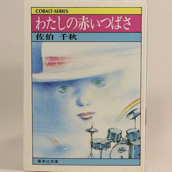 わたしの赤いつばさ (集英社文庫—コバルトシリーズ) 佐伯千秋