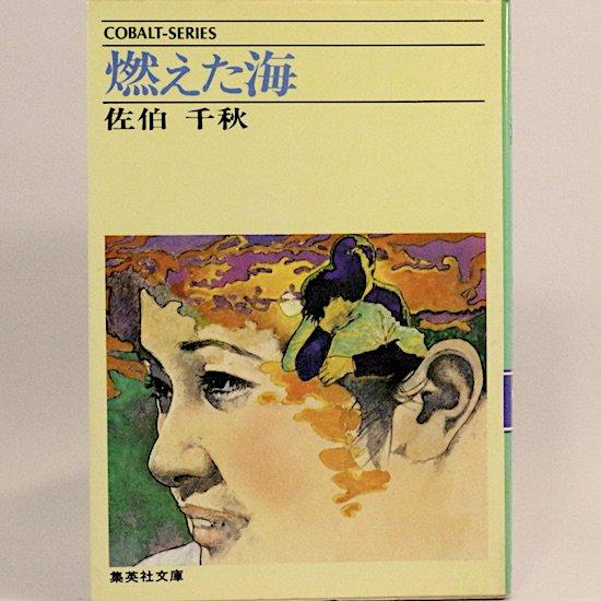 燃えた海 (集英社文庫—コバルトシリーズ) 佐伯千秋