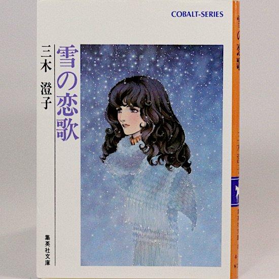 雪の恋歌 (集英社文庫—コバルトシリーズ) 三木澄子