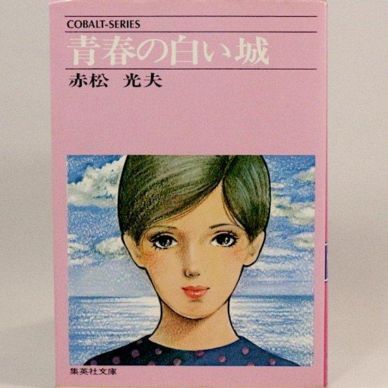 青春の白い城 (集英社文庫—コバルトシリーズ) 赤松光夫
