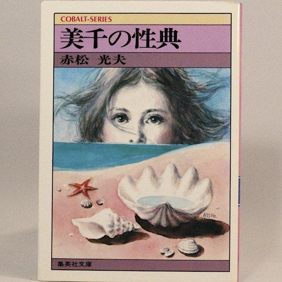 美千の性典 (集英社文庫—コバルトシリーズ) 赤松光夫