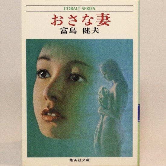 おさな妻 (集英社文庫—コバルトシリーズ) 富島健夫