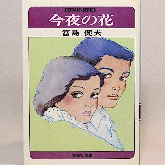 今夜の花 (集英社文庫—コバルトシリーズ) 富島健夫