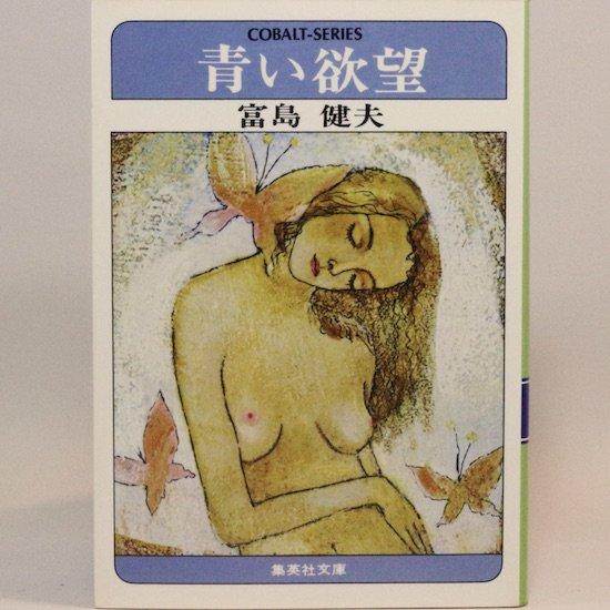 青い欲望 (集英社文庫—コバルトシリーズ) 富島健夫