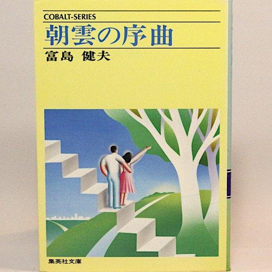 朝雲の序曲 (集英社文庫—コバルトシリーズ) 富島健夫