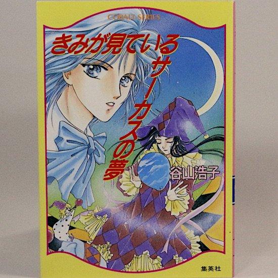 きみが見ているサーカスの夢 (集英社文庫—コバルトシリーズ) 谷山浩子