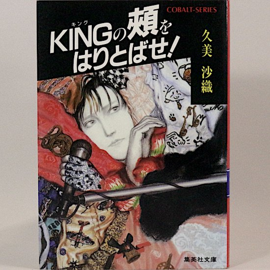 KINGの頬をはりとばせ! (集英社文庫—コバルトシリーズ) 久美沙織